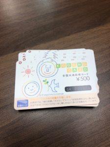 図書カード 高額買取