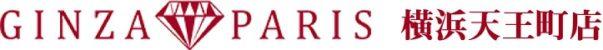 横浜保土ヶ谷区No.1の高額買取|銀座パリス横浜天王町店