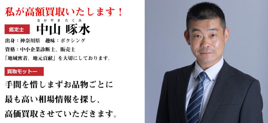 銀座パリス横浜保士ヶ谷駅前店 鑑定士