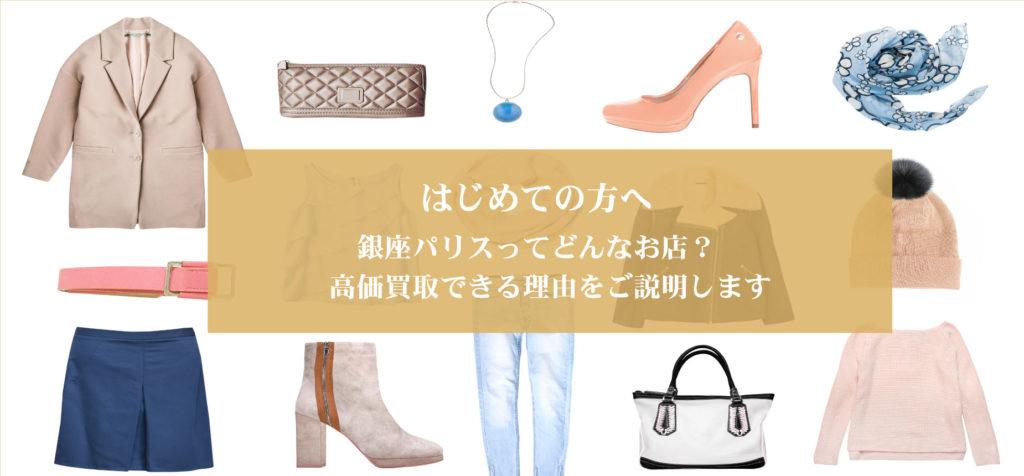 銀座パリス横浜保士ヶ谷駅前店